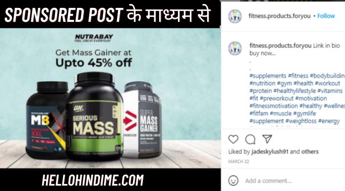 instagram post se paise kaise kamaye