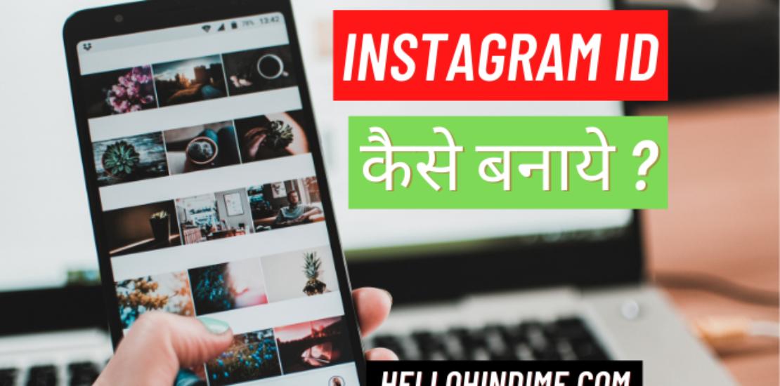 instagram par id kaise banaye in hindi