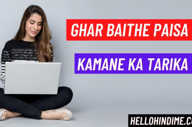 Ghar Baithe Paisa Kamane ka Tarika 2021