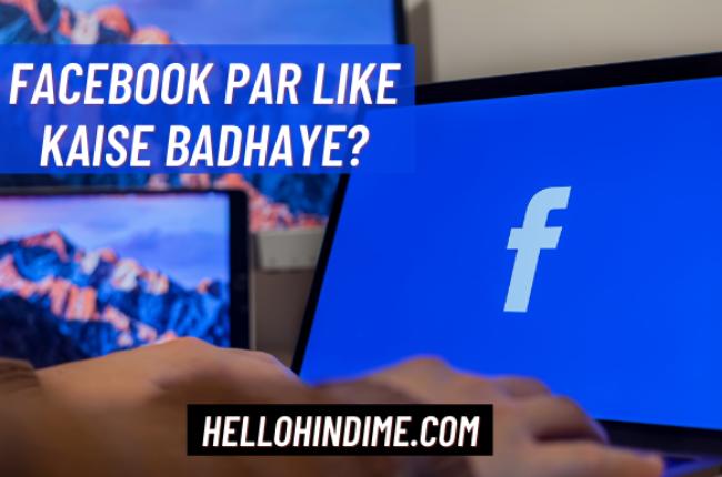 Facebook Par Like Kaise Badhaye in hindi