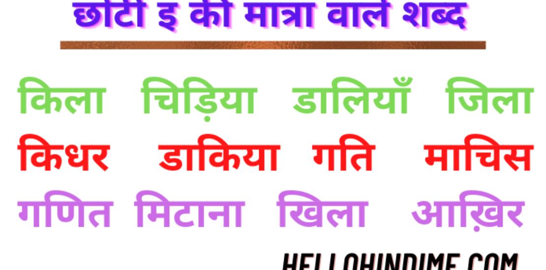 छोटी इ की मात्रा वाले शब्द इन हिंदी worksheet